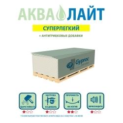 Гипсокартон влагостойкий Gyproc Аква Лайт (1200х2500) 9,5 мм